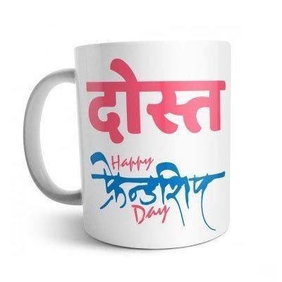 Beautiful White Dost Happy Friendship Day Coffee Mug