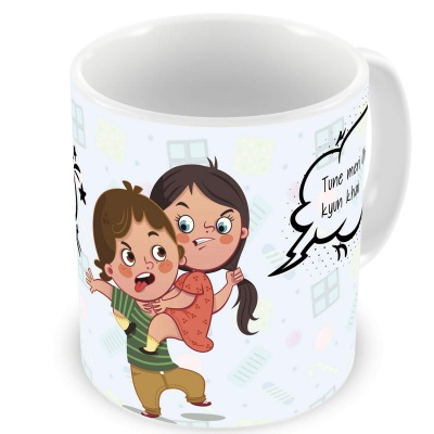 Ceramic Coffee Mug - 1 Piece, Multicolour, 325 ml
